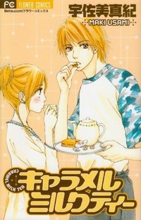 Manga: Caramel Milk Tea