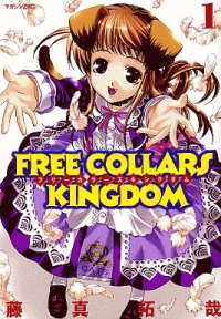 Manga: Free Collars Kingdom