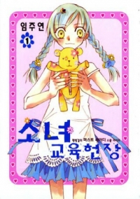 Manga: Ami: Queen of Hearts