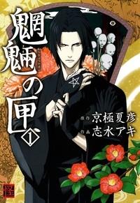 Manga: Box of Spirits