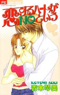 Manga: Koisuru Heart ga No to Iu