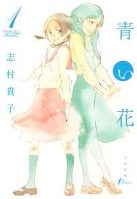 Manga: Sweet Blue Flowers