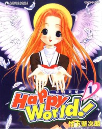 Manga: Happy World!
