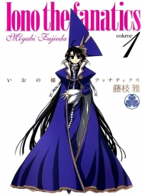 Manga: Iono the fanatics