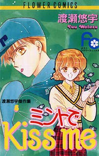 Manga: Mint de Kiss Me