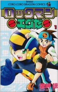 Manga: MegaMan NT Warrior