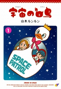 Manga: Swans in Space