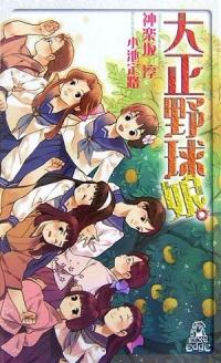 Manga: Taishou Yakyuu Musume.