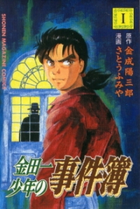 Manga: Kindaichi Case Files