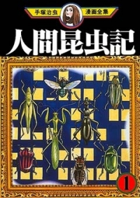 Manga: The Book of Human Insects