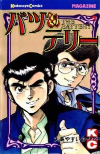 Manga: Batsu & Teri