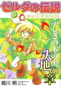 Manga: The Legend of Zelda: Oracle of Seasons