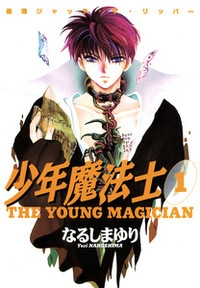 Manga: The Young Magician