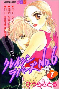 Manga: Crazy Lovers No.6