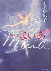 Manga: Maia -Swan act II-