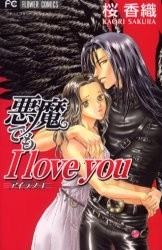 Manga: Akuma Demo I Love You