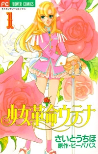 Manga: Utena: Revolutionary Girl