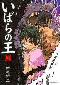 Manga: König der Dornen