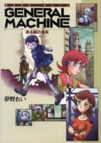 Manga: General Machine