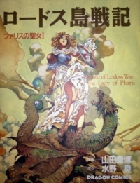 Manga: Record of Lodoss War: Lady von Pharis