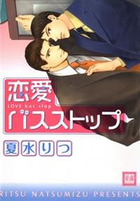 Manga: Love Bus Stop