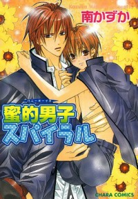 Manga: Honey Boys Spiral