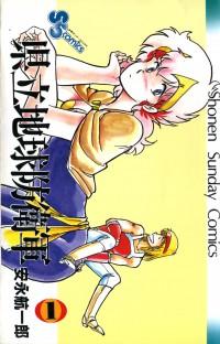 Manga: Kenritsu Chikyuu Boueigun