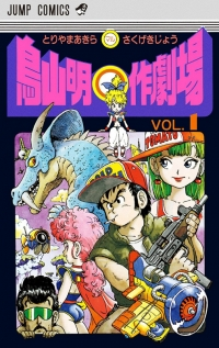 Manga: Toriyama Short Stories