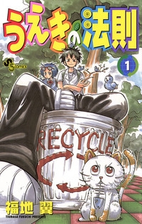 Manga: The Law of Ueki