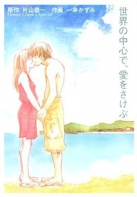 Manga: Cry out for love