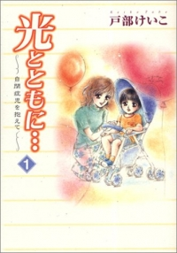 Manga: With the Light: Raising an Autistic Child