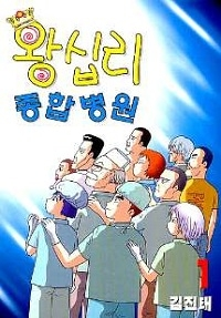 Manga: Madtown Hospital