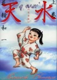 Manga: Tensui