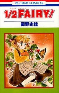 Manga: 1/2 Fairy!