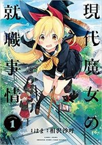 Manga: Gendai Majo no Shuushoku Jijou