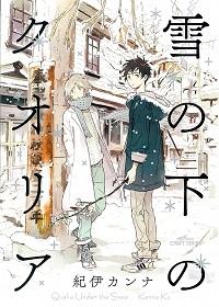 Manga: Qualia unter dem Schnee