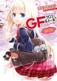 Manga: Girlfriend (Kari): Chloe Lemaire-hen - Chloe to Nihon to Mirai no Tobira