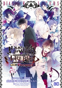 Manga: Diabolik Lovers: More, Blood - Mukami Prequel