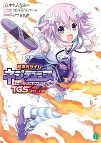 Manga: Choujigen Game Neptune: The Animation - TGS Honoo no Futsukakan