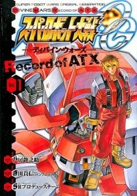 Manga: Super Robot Taisen OG: Divine Wars - Record of ATX