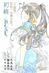 Manga: Oh My Goddess! First End