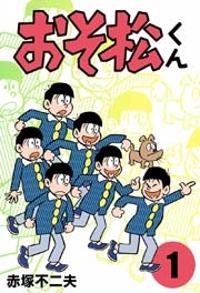 Manga: Osomatsu-kun