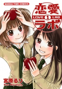 Manga: Love Lab