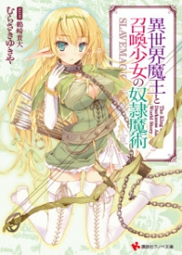 Manga: How NOT to Summon a Demon Lord