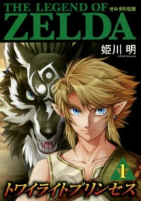 Manga: The Legend of Zelda: Twilight Princess