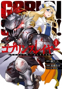 Manga: Goblin Slayer!