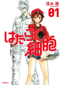 Manga: Cells at Work!