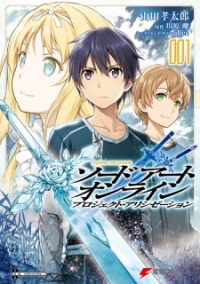 Manga: Sword Art Online: Project Alicization
