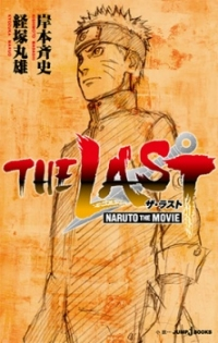 Manga: The Last: Naruto the Movie