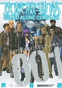 Manga: Ghost in the Shell: Stand Alone Complex